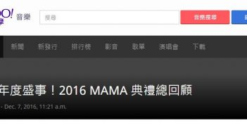 Mnet Asia Music Award